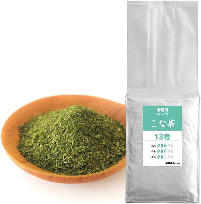 粉茶 茶葉 1kg 静岡茶 業務用(こな茶13号)