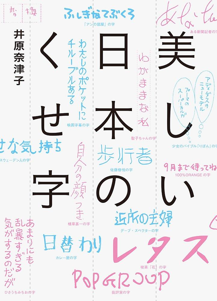 美しい日本のくせ字 | 井原 奈津...