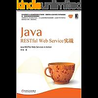 Java RESTful Web Service实战 (Java核心技术系列 1)