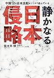 静かなる日本侵略 -中国・韓国・北朝鮮の日本支配はここまで進んでいる