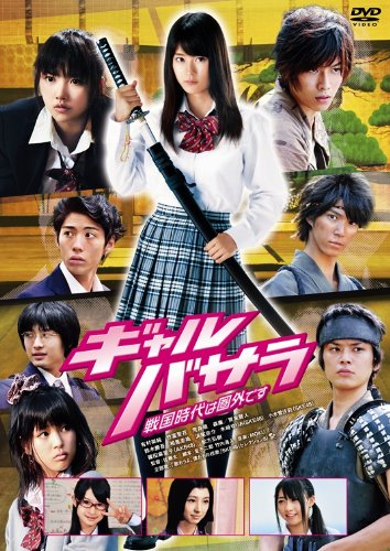 Japanese Movie - Gal Basara-Sengoku Jidai Ha Kengai Desu-Special Basara Edition (2DVDS) [Japan DVD] DABA-4165