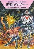 時間ダイヴァー―宇宙英雄ローダン・シリーズ〈336〉 (ハヤカワ文庫SF)