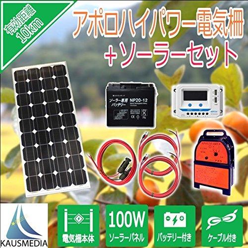 アポロ電気柵HP-10K 100Wソーラー発電セット 20Ahディープサイクルバッテリー B07421J1QZ