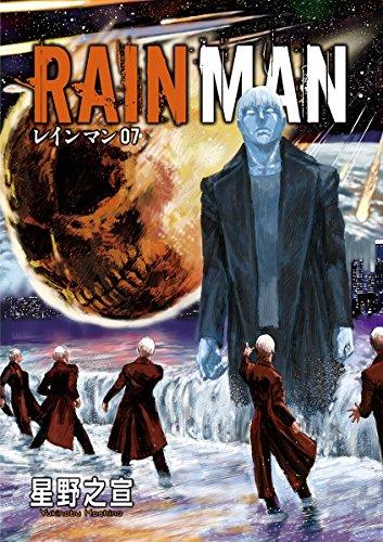 レインマン(7) (ビッグコミックススペシャル)