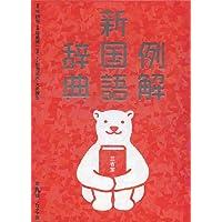 例解新国語辞典 第九版 シロクマ版