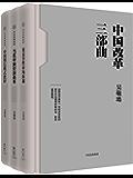 中国改革三部曲(吴敬琏完整讲述中国改革故事。写作跨越20年,论述跨越60年。一部当代中国经济改革史)