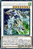 クリスタルウィング・シンクロ・ドラゴン シークレットレア 遊戯王 レアリティコレクション 20th rc02-jp024