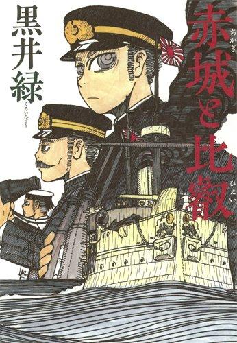 赤城と比叡 (書籍扱い楽園コミックス)