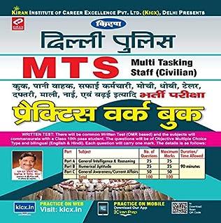 Kirans Delhi Police Mts Civilian Practice Work Book Hindi