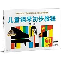 有声音乐系列图书:儿童钢琴初步教程第一册