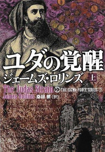 ユダの覚醒(上) (シグマフォースシリーズ)