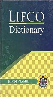 Amazon in: Buy Agasthiar Hindi-Hindi-Tamil-English Dictionary Book