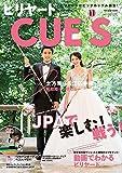 DVD付き ビリヤードCUE'S(キューズ) 2017年11月号