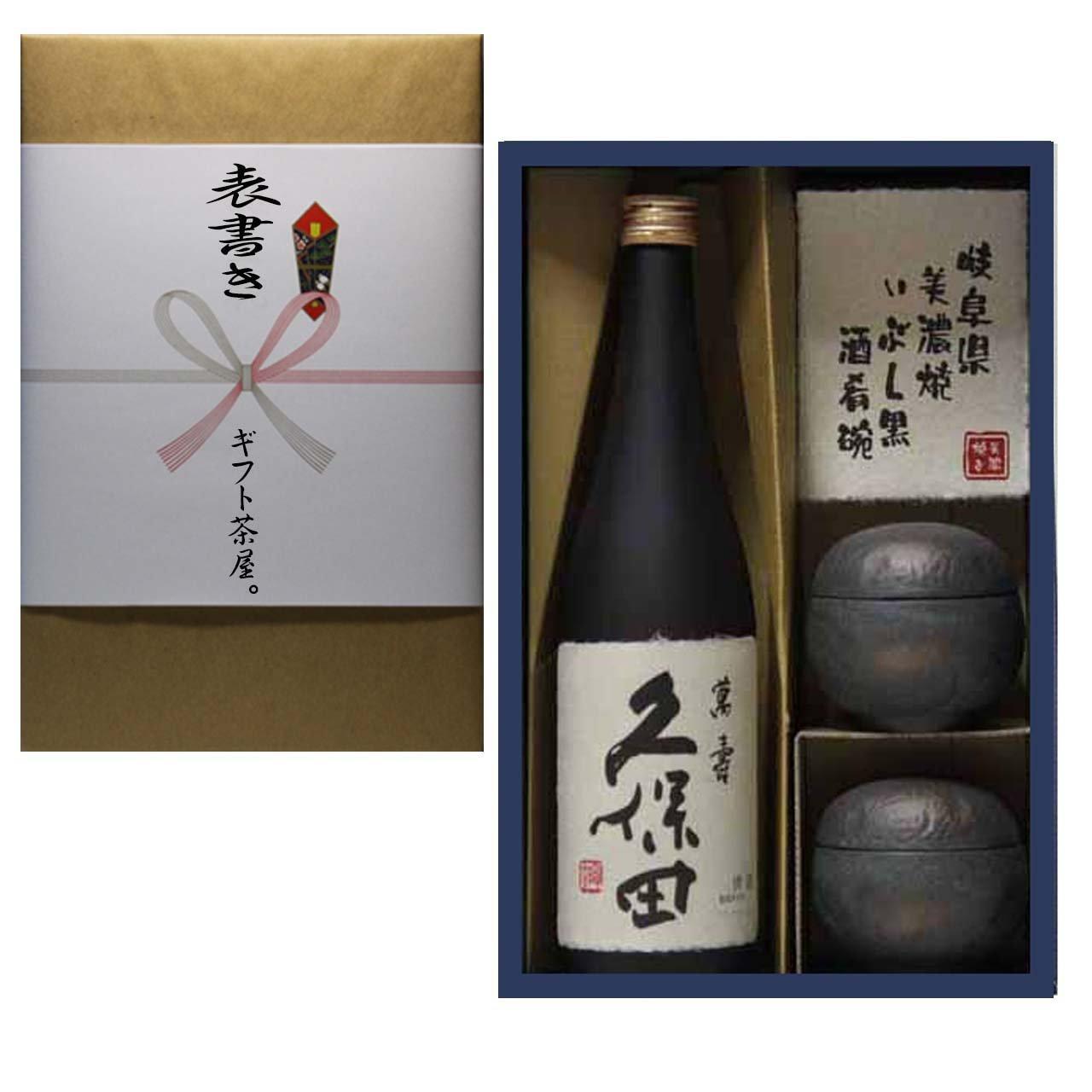 久保田 萬寿 純米大吟醸+美濃焼 酒肴椀セット 720ml ギフト プレゼント 父の日 B07DGKH5Z7 父の日 父の日