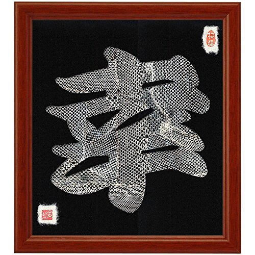 """Cutout Japanese Kanji character """"SACHI"""" which brings good luck, Black, Made of White python's fallout leather, 10.8"""" x 13"""" ()"""