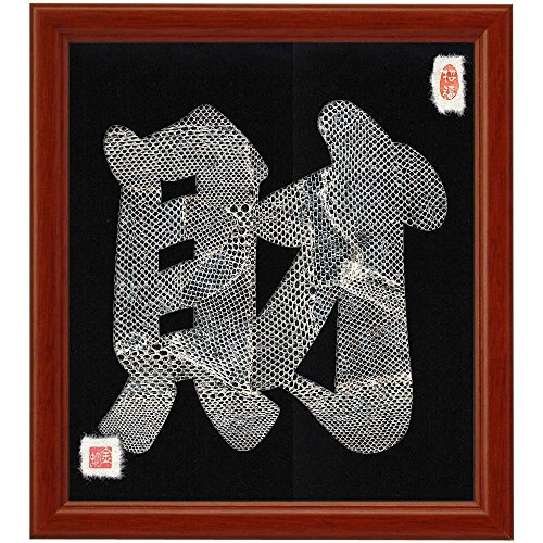 """Cutout Japanese Kanji character """"ZAI"""" which brings good luck, Black, Made of White python's fallout leather, 10.8"""" x 13"""" ()"""
