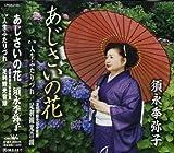 Ajisai No Hana/Jinsei Futarizure by Sunaga, Kimiko (2008-02-12)
