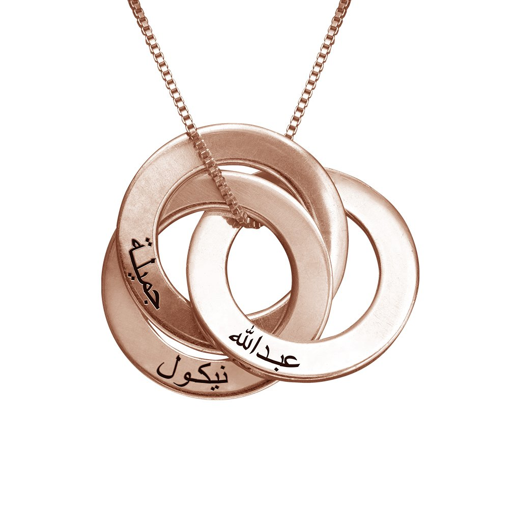 Personalized /& Custom Made Special for Ramadan MyNameNecklace Personalized Russian Ring Necklace with Arabic Engraving