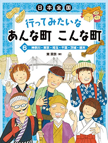 日本全国 行ってみたいなあんな町こんな町 (6) 神奈川・東京・埼玉・千葉・茨城・栃木