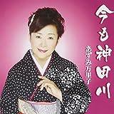 Imamo Kandagawa by Mariko Azumi