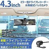 ドライブレコーダ 搭載 ルームミラーモニター バックカメラ付き/ワイヤレス 4.3インチ Gセンサー搭載 FULL HD 車載用バックモニター