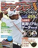 シャフト&グリップパーフェクトBOOK 2018年 03 月号 [雑誌]: GOLF Classic 増刊