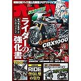 オートバイ 2018年9月号 バイク擬人化菌書クリアファイル 夏ver. その他別冊