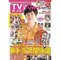月刊 TV ガイド 最新号 サムネイル