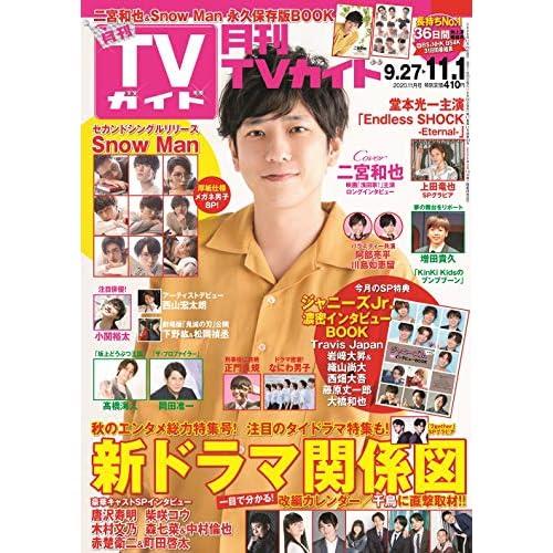 月刊TVガイド 2020年11月号 表紙画像