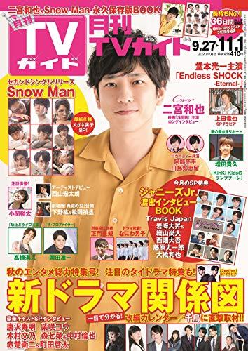 月刊 TV ガイド 最新号 表紙画像