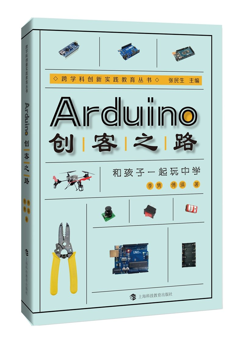 Arduino record off the road - and the kids play school - Arduino创客之路——和孩子一起玩中学 ebook