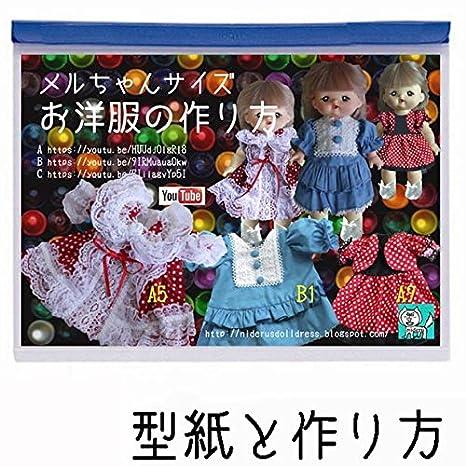 【メルa5/a9/b1 】型紙 メルちゃん人形にフィットするドレスのパターン3種類セット 作り方説明付き 電話サポート10分付
