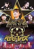 Babyraids Japan - Babyraids Densetsu No Live! Koko Ichiban @ Nippon Budokan (2DVDS) [Japan DVD] PCBP-53124