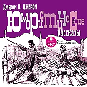 Yumoristicheskie rasskazyi Audiobook by Dzherom K. Dzherom Narrated by Vladimir Samoylov
