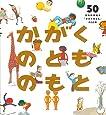 かがくのとものもと 月刊科学絵本「かがくのとも」の50年 (福音館の単行本)