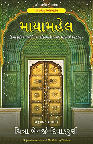 THE PALACE OF ILLUSIONS  (Gujarati) (The Palace Of Illusions By Chitra Banerjee Divakaruni)