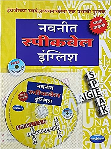 Speak Well English Book Pdf In Gujarati
