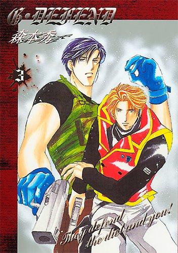 新装版G・DEFEND(3) (冬水社・ラキッシュコミックス) (ラキッシュ・コミックス)