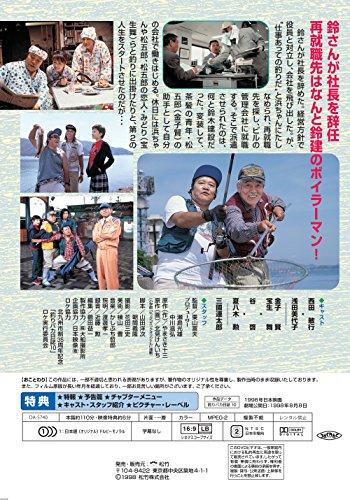 Japanese Movie - Tsuri Baka Nisshi 10 [Japan DVD] DA-5740