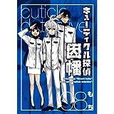 (8) Cuticle Detective Inaba (G Fantasy Comics) (Japanese edition) ISBN-10:4757531559 [2011]