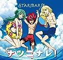 STARMARIE / ナツニナレ!(Type-D) ~TVアニメ「カードファイト!! ヴァンガードG NEXT」EDテーマ
