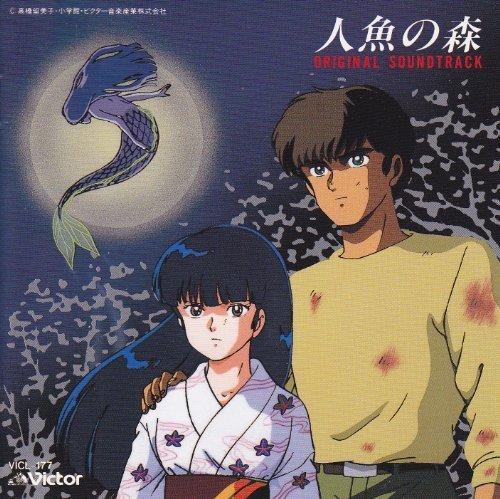 Mermaid Forest Original Soundtrack [Japanese Import] (1991-05-03)