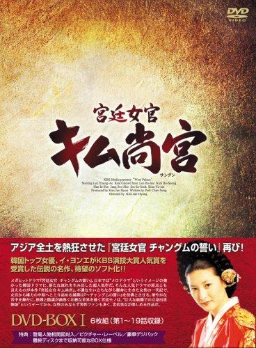 [DVD]宮廷女官 キム尚宮(さんぐん) DVD-BOX1