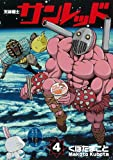 天体戦士サンレッド 4 (ヤングガンガンコミックス)