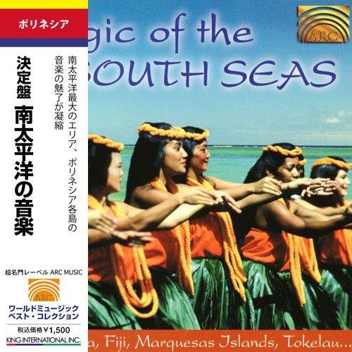ポリネシア / 決定盤 南太平洋の音楽 [日本語帯付輸入盤] (Magic of the South Seas - Tahiti, Tonga, Fiji, Marquesas Islands, Tokelau ...)