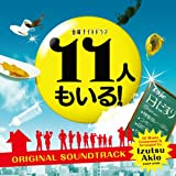 TV Soundtrack - TV Asahi Kinyou Night Drama[Juuichi Nin Mo Iru!]Original Soundtrack [Japan CD] COCP-37063