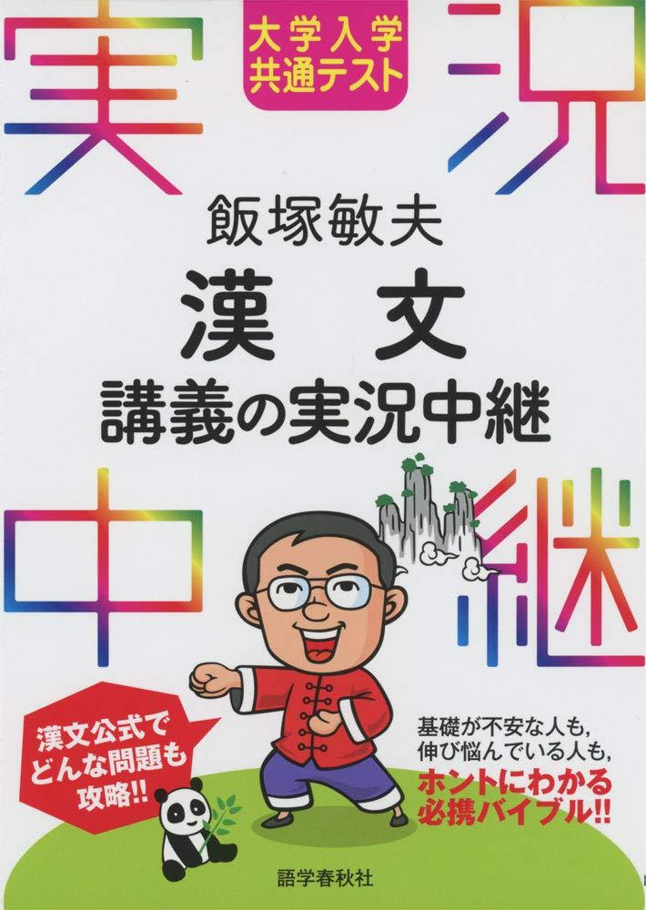 漢文のおすすめ参考書・問題集『飯塚敏夫 漢文講義の実況中継』