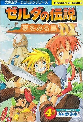 ゼルダの伝説夢をみる島DX4コマギャグバトル (少年王シリーズ