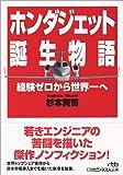 ホンダジェット誕生物語 経験ゼロから世界一へ (日経ビジネス人文庫)