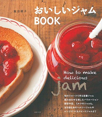 おいしいジャムBOOK―How to make delicious jam